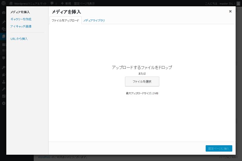 メディアアップファイル画面