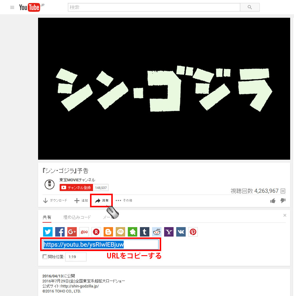 Youtube「シン・ゴジラ」