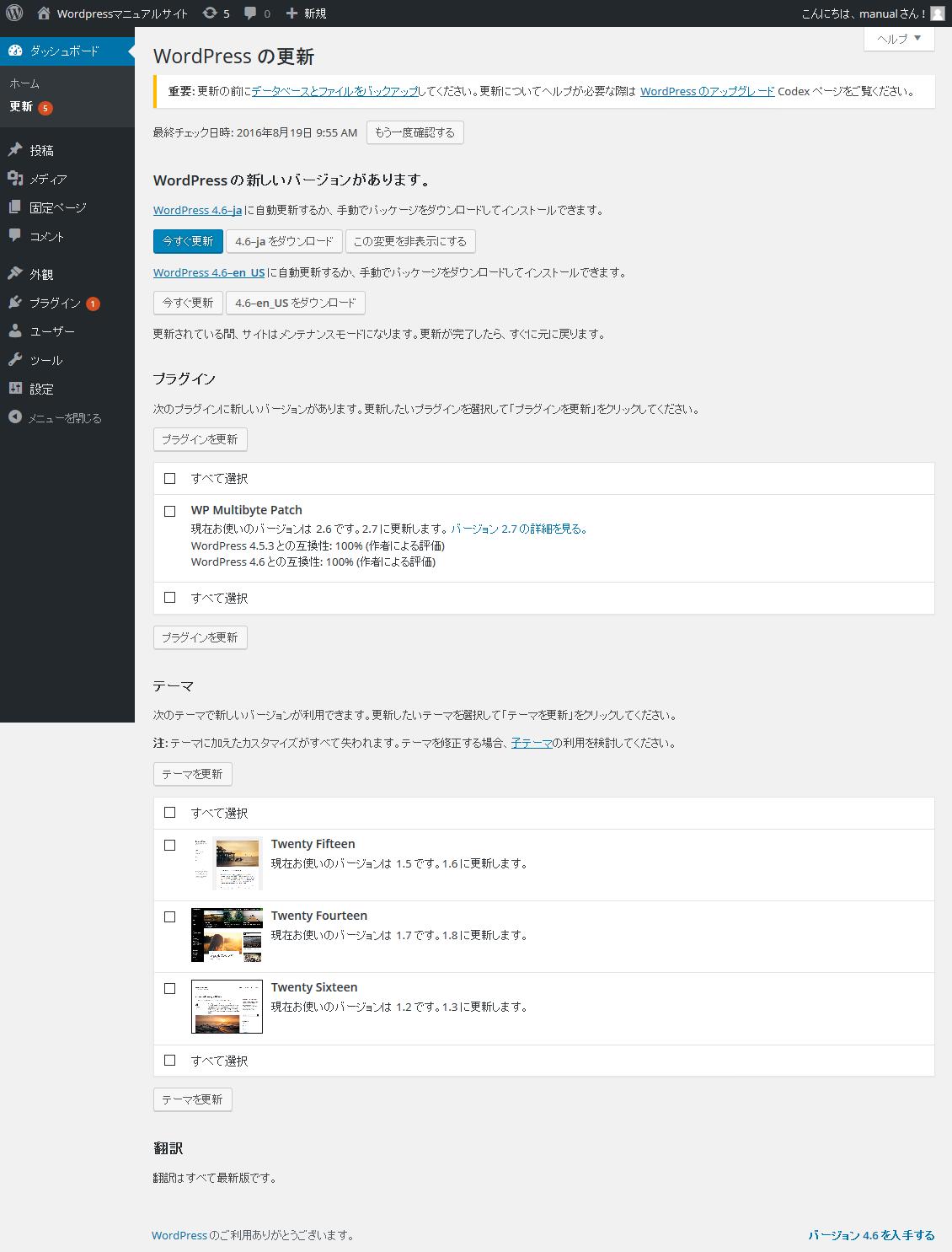 Wordpress更新情報