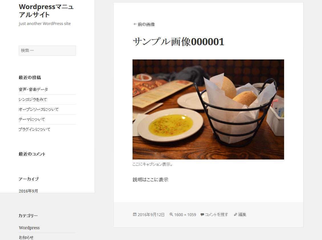 メディアライブラリ(アップ画面)