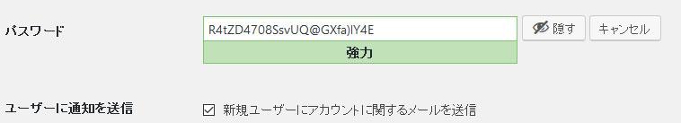 ユーザー画面(パスワード)