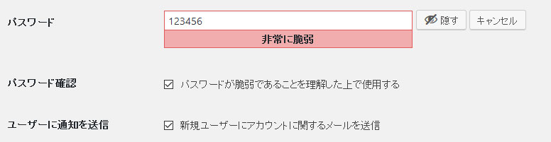 ユーザー画面(パスワード変更)