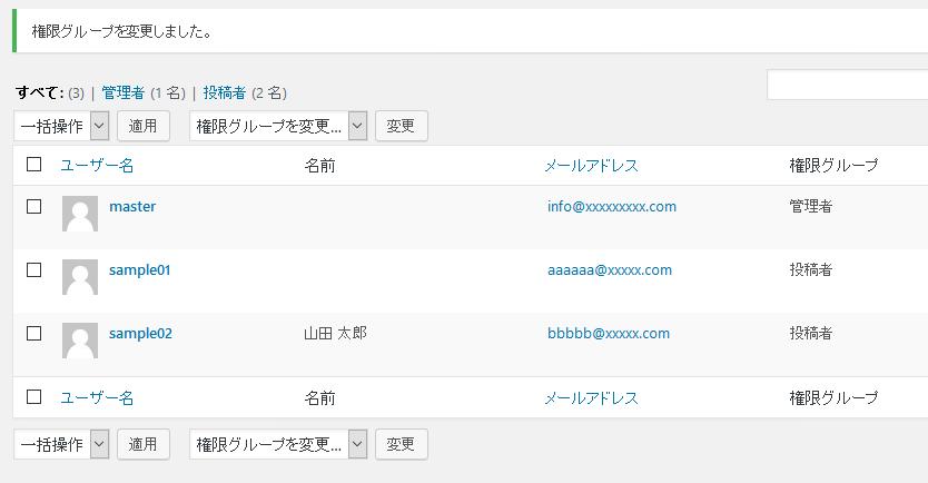 ユーザー画面(権限変更)