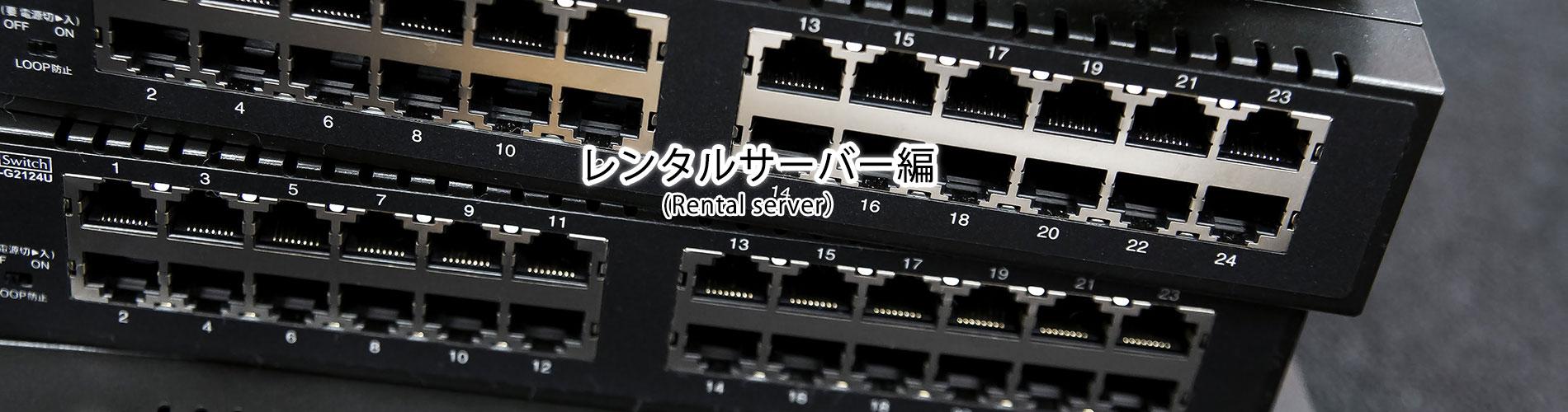 レンタルサーバー編